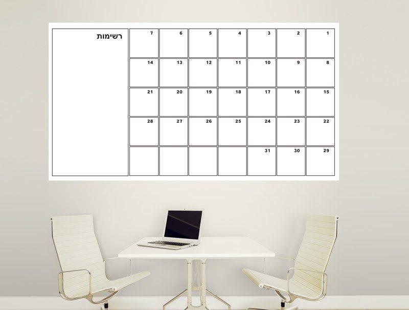 מדבקת קיר למשרד | מדבקת קיר | לוח חודש מחיק